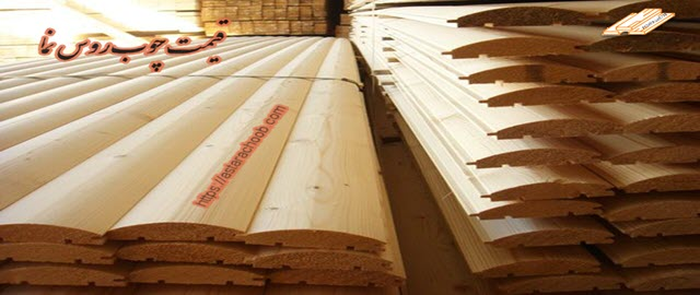 قیمت چوب روس نما