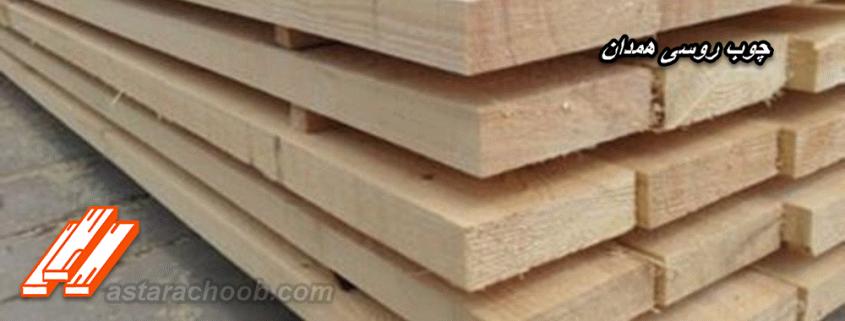 چوب روسی همدان