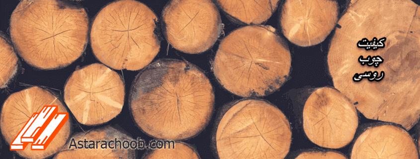 کیفیت چوب روسی
