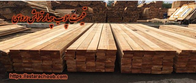 قیمت چوب چهار تراش روسی