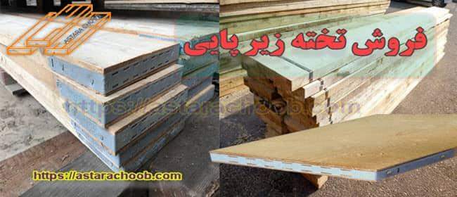 فروش تخته زیر پایی بنایی